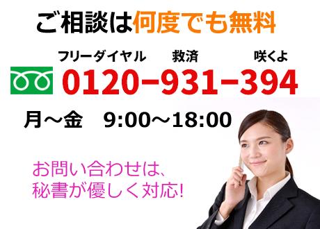 尾道支店・お問い合わせ4