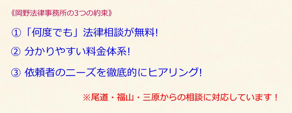 岡野法律事務所・尾道支店キャッチ3