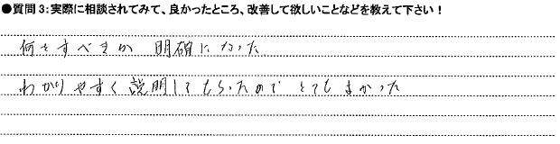 20140904アンケート尾道支店②