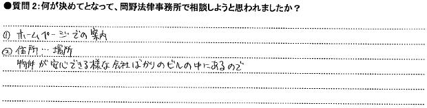 20140908アンケート尾道支店②