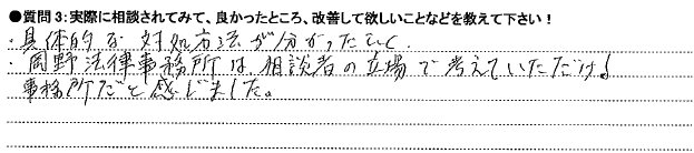 20141117尾道①T様
