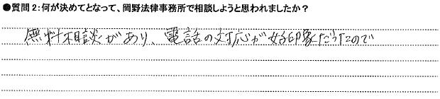 20150202尾道①U様