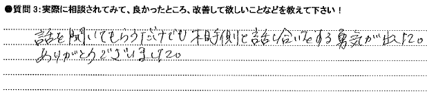 20150202尾道②U様