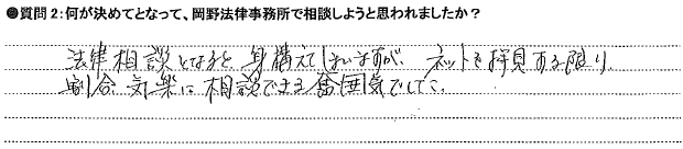 20150223尾道①H様