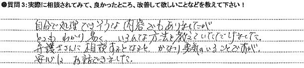 20150223尾道②H様