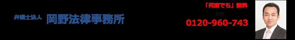 岡野法律事務所・ヘッダー