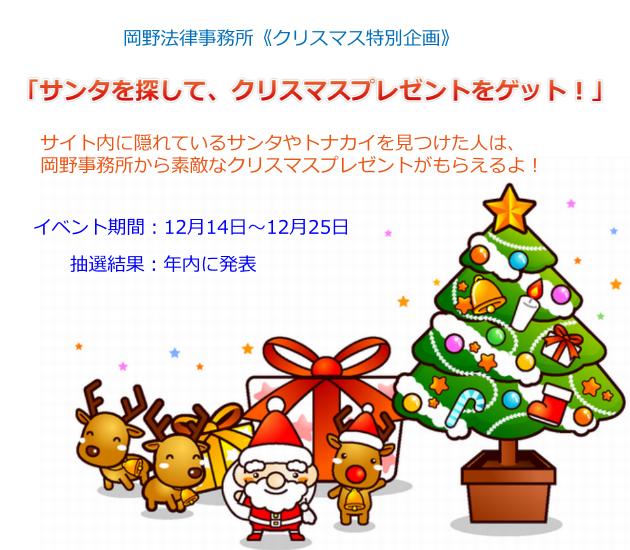 岡野法律事務所クリスマス企画