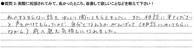 20140901アンケート広島本店②