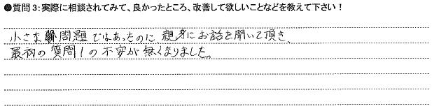 20140908アンケート広島本店②