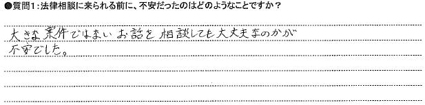 20140908アンケート広島本店①