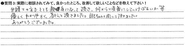 20140909アンケート広島本店②