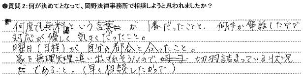 20140911アンケート広島本店②