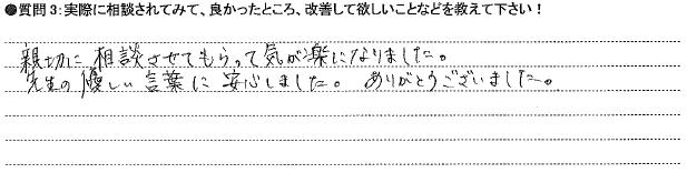 20140911アンケート広島本店③