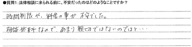 20140919アンケート広島本店①