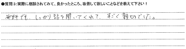 20140919アンケート広島本店②