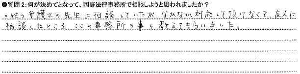 20140929アンケート広島本店②