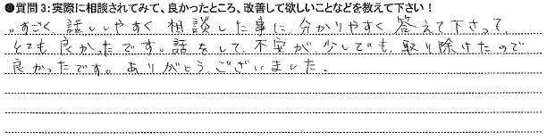20140929アンケート広島本店③
