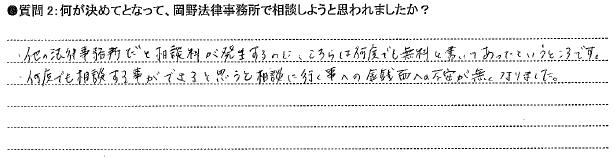 20141003アンケート広島本店①
