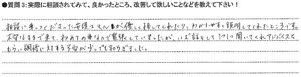 20141003アンケート広島本店②