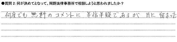 20141029広島①M様