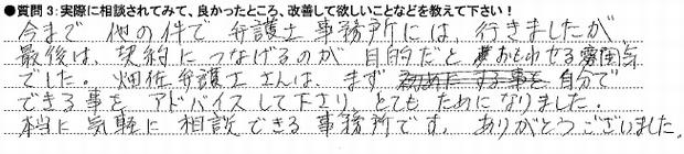 20141029広島②M様