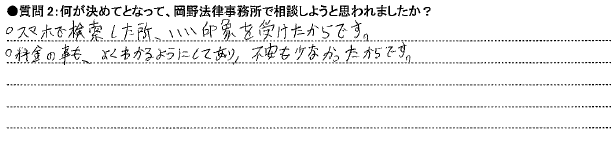 20141118広島②T様