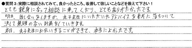 20141118広島③T様