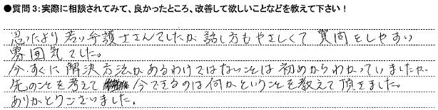 20141119広島③T様
