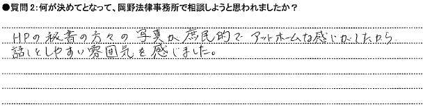 20141119広島②T様