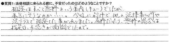 20141211広島①K様