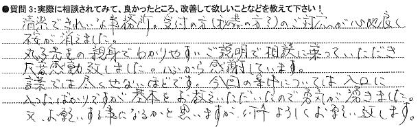 20141211広島②K様