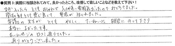 20150106広島③N様