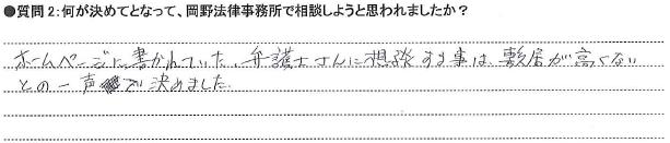 20150306広島②Y様