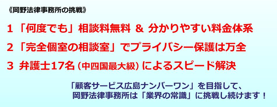 岡野法律事務所・広島本店・キャッチコピー2015
