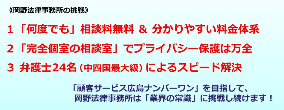 岡野法律事務所・広島本店・キャッチコピー